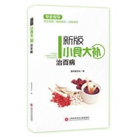 新版专家指导:小食大补治百病(全彩图文版)