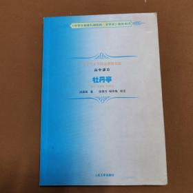 中学生文学阅读必备书系(高中部分):牡丹亭