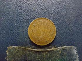 大清铜币 一文合面 双面龙