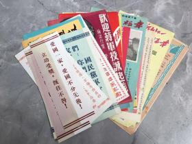 解放军对蒋介石军队(大陆对台湾人民)劝降 宣传单 18种20张 多彩色 精美难得 珍贵红色文献