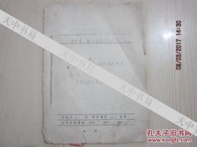 【资料】1979年张八桥公社【有关大抓腐肥生产的资料】【计6份41页】