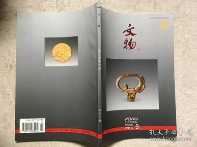 文物 2014年第9期