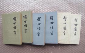 醒世恒言(上、下)+ 警世通言(上、下)+ 喻世明言(上、下) 三套共6本書