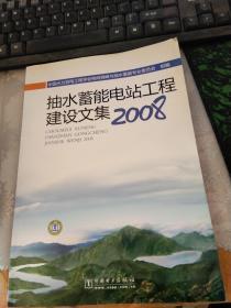 抽水蓄能电站工程建设文集2008【有水印】