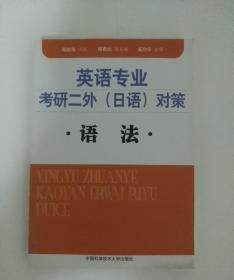 英语专业考研二外(日语)对策:语法