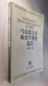 马克思主义政治学著作选读 姚礼明