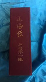 (山海经)丛书第一辑(全十册)