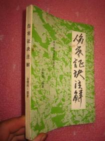 伤寒证诀注解 1995年1版1印仅印1000册)