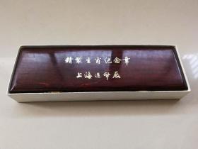 精制生肖纪念章,上海造币厂第一轮生肖纪念章,原纸封套,原木盒 ,品相佳,收藏佳品。