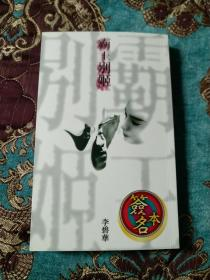 【签名本】李碧华亲笔签名《霸王别姬》