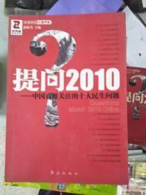 特价!提问2010:中国百姓关注的十大民生问题 9787505118508