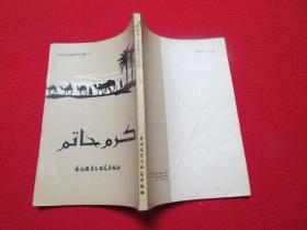 哈提木艾什阿布与其他(阿拉伯语课外读物 3)
