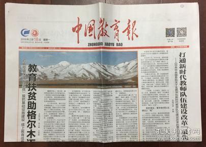 中国教育报 2019年 2月18日 星期一 第10640期 今日4版 邮发代号:81-10