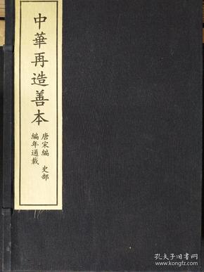 编年通载(中华再造善本,一函四册)
