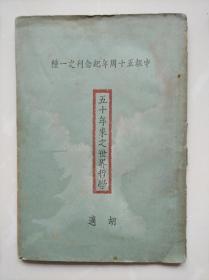 申报馆五十周年纪念  《五十年来之世界哲学》 胡适 著  1924年初版