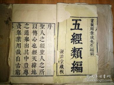 乾隆谷诒堂大开本木刻本周章成《五经类编》全8厚册,字体大方,刻印清晰。开本巨大。标准乾隆版本。