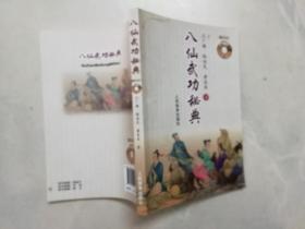 八仙武功秘典(附光盘)