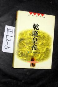 二月河文集;乾隆皇帝.卷九-夕照空山....二月河著【精装】