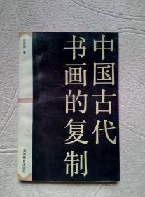 中國古代書畫的復制