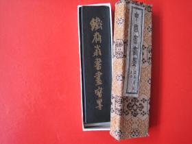 日本回流,铁斋翁书画宝墨 曹素功90年代初一两油烟101墨条