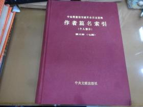 中央档案馆馆藏革命历史资料作者篇名索引(个人部分)第三册(七画) )