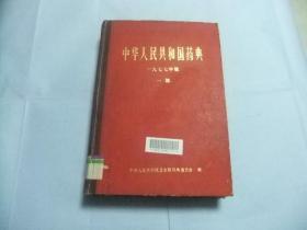 中华人民共和国药典 一九七七年版 一部  16开精装本