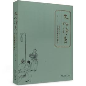 《文心净色——骨董时光藏书斋颜色釉瓷小品雅玩》