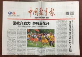 中国教育报 2019年 2月19日 星期二 第10641期 今日4版 邮发代号:81-10