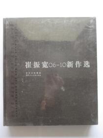 崔振宽06-10新作选