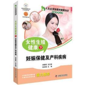 人生必须知道的健康知识科普系列丛书 女性生殖健康(下)