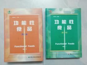 功能性食品 第一 . 二 卷