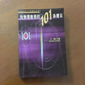 给物理教师的101条建议 王瑜编(正版)
