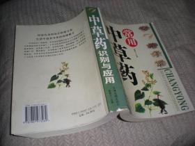 常用中草药识别与应用 /黄燮才 浪潮医学出版社 2007年1版1印