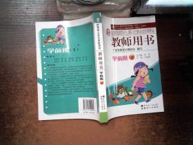岭南幼儿多元智能课程教师用书.学前班 下