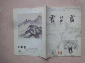书与画(1991年第6期 总第39期)