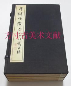 吴赵印存 书学院1979年线装原函7册全限量500部第454