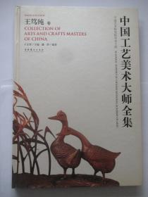 中国工艺美术大师:王笃纯卷