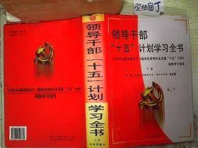 """领导干部""""十五""""计划学习全书(下卷)"""