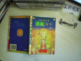 道教故事(宗教故事丛书)插图本