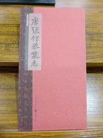 唐张行恭墓志(全新)——重庆出版社2009年一版一印4000册