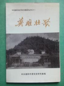 英雄壮歌,德阳党史人物,中江烈士王本鉴
