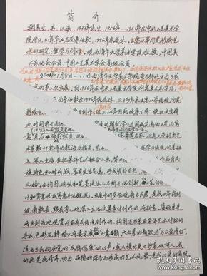 著名美术家胡美生手稿《胡美生简介》2页(保真)