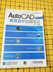 AutoCAD 2013家具设计绘图笔记(附光盘一张)