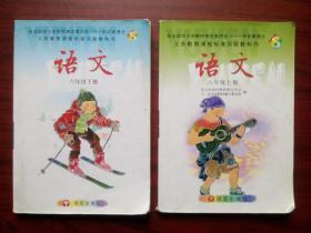 小学语文六年级上册,下册,语文出版社,彩色插图版,小学语文6年级上册,下册