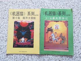《机器猫》系列连环画:第7集 康夫西游记、 第十集 魔界大冒险  两本合售