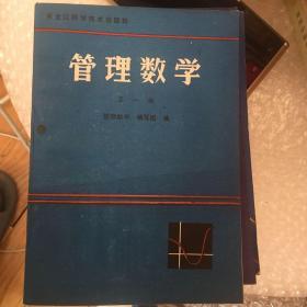 管理数学第一册