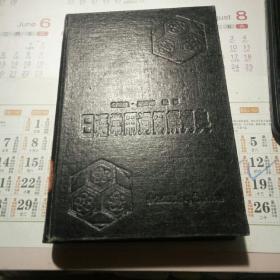 日语常用语词典