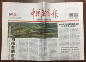 中国教育报 2019年 2月21日 星期四 第10643期 今日4版 邮发代号:81-10