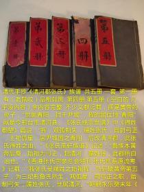 清代手抄《清河郡张氏》族谱  共五册 一套  第一册有(老鼠咬)品相如图  第四册 第五册(空白的 几乎没内容)余内容完整  不少文献记载,挥是黄帝的孙子