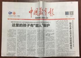 中国教育报 2019年 2月22日 星期五 第10644期 今日4版 邮发代号:81-10
